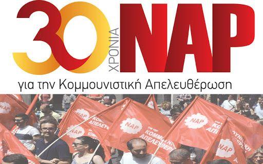 Εκδήλωση «30 χρόνια ΝΑΡ» για την κομμουνιστική απελευθέρωση