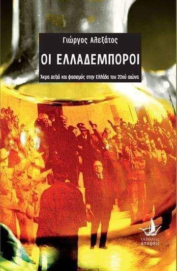 Βιβλιοπαρουσίαση της Εκκίνησης: «Οι Ελλαδέμποροι» με τον Γιώργο Αλεξάτο