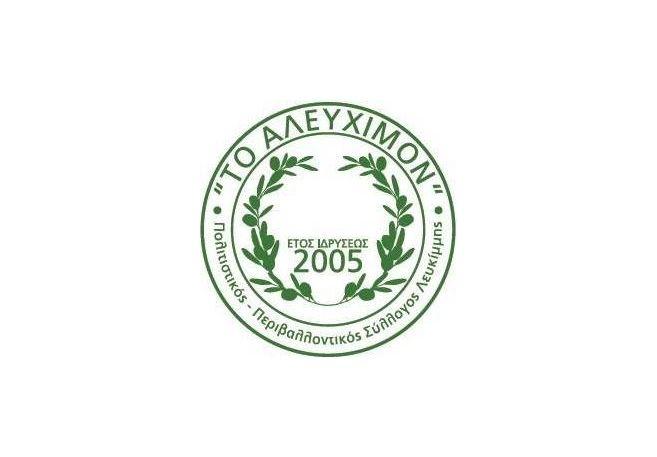 Το «ευχαριστώ» του συλλόγου «Αλεύχιμον» προς τους Λευκιμμιώτες που αγωνίστηκαν