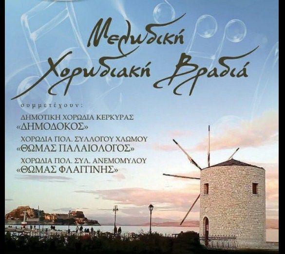 Choir evening at Anemomylos