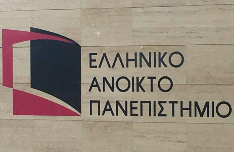 Υποτροφίες του Ελληνικού Ανοικτού Πανεπιστημίου σε ευπαθείς κοινωνικά ομάδες