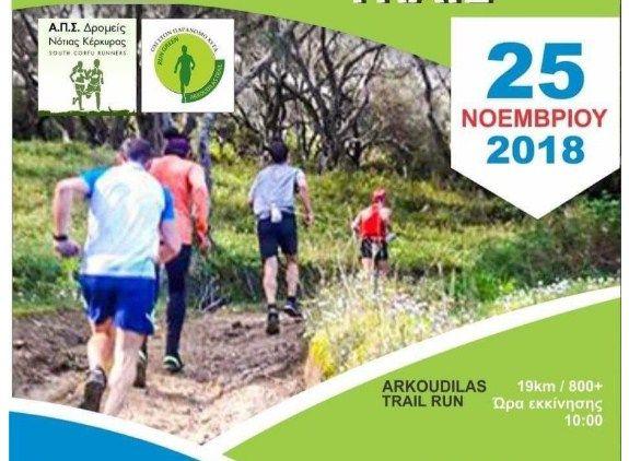 1oς αγώνας ορεινού τρεξίματος Arkoudilas Trail