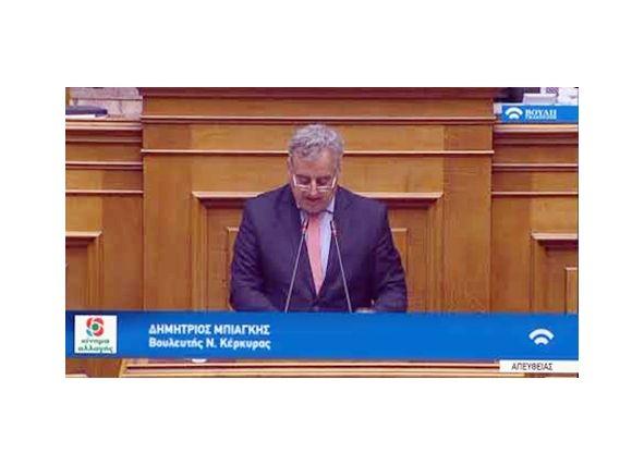 Ερώτηση Μπιάγκη σε Μενδώνη για την κατάσταση του ΕΑΚ Κέρκυρας