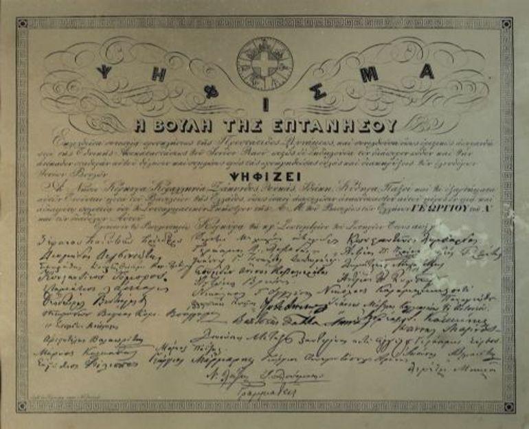 Ιστορική έκδοση βιβλίου από την Ένωση Επτανησίων Ελλάδας για την 156η επέτειο της Ένωσης με την Ελλάδα