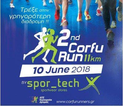Ο 2ος Αγώνας Corfu Run