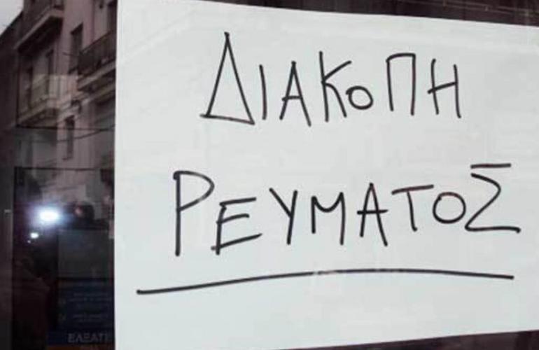 Διακοπή ρεύματος τη Δευτέρα σε περιοχές της νότιας Κέρκυρας