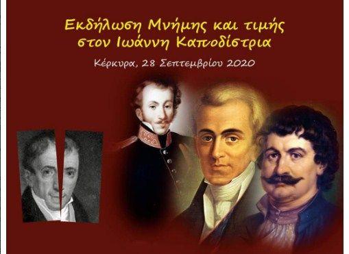 Εκδηλώσεις επετείου δολοφονίας Ιωάννη Καποδίστρια