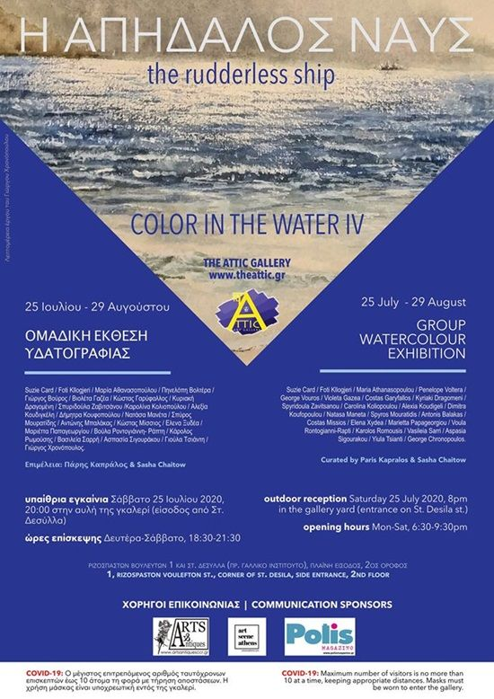 Exhibition: Colour in the water IV - The rudderless ship
