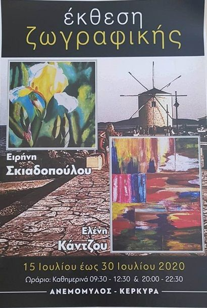 Art exhibition at Anemomylos