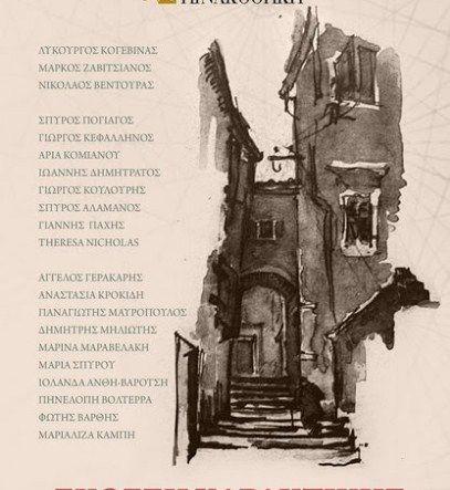 Έκθεση Χαρακτικής στην Κερκυραϊκή Πινακοθήκη
