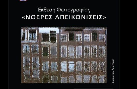 Photography exhibition: ΄Visualisations΄ by Photoklik in Anemomylos