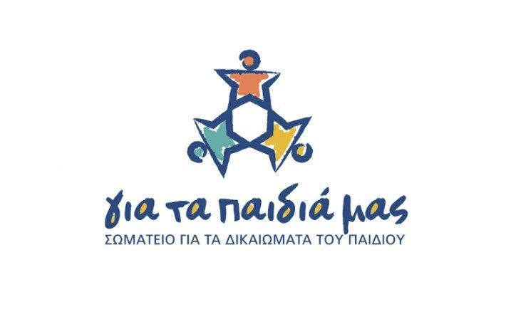 Γενική Συνέλευση του Σωματείου «Για τα παιδιά μας»