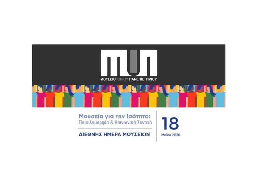 Τα Μουσεία της Κέρκυρας συνομιλούν - Διεθνής Ημέρα Μουσείων, 18 Μαΐου 2020