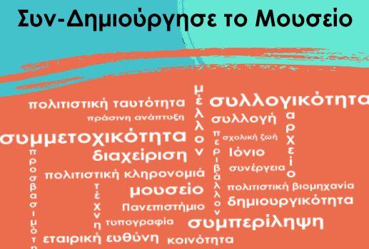 Εκδήλωση - ανοιχτή συζήτηση «Συν-Δημιούργησε το Μουσείο» στο Ιόνιο Πανεπιστήμιο