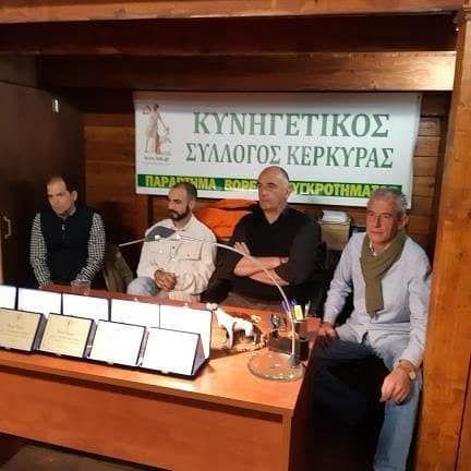 Πρόσκληση Γενικής Συνέλευσης του Κυνηγετικού Συλλόγου Κέρκυρας