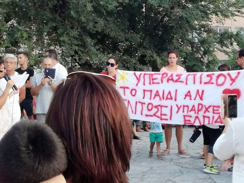 Protest demonstration in Corfu against masks in schools
