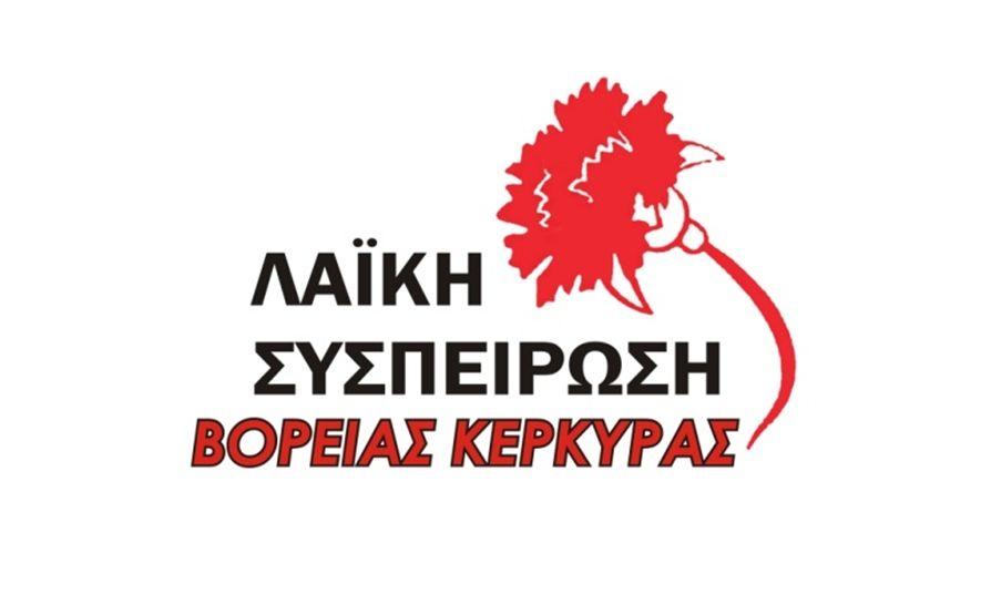 Λαϊκή Συσπείρωση: Ανάγκη λήψης μέτρων στον Δήμο Βόρειας Κέρκυρας