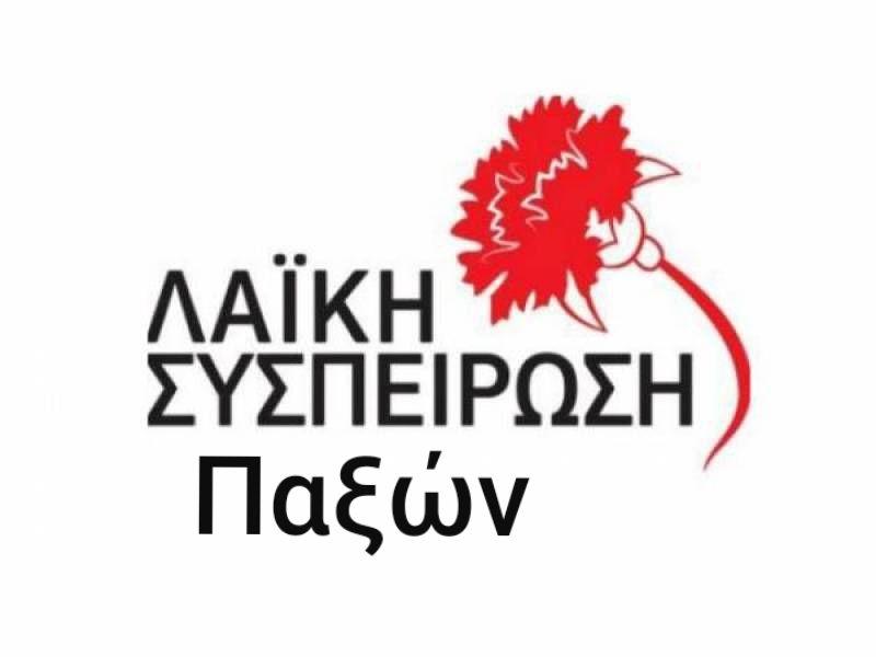 «ΛΑ.ΣΥ. Παξών»: «Υποχρέωση του Δήμου οι οικονομικές ελαφρύνσεις»