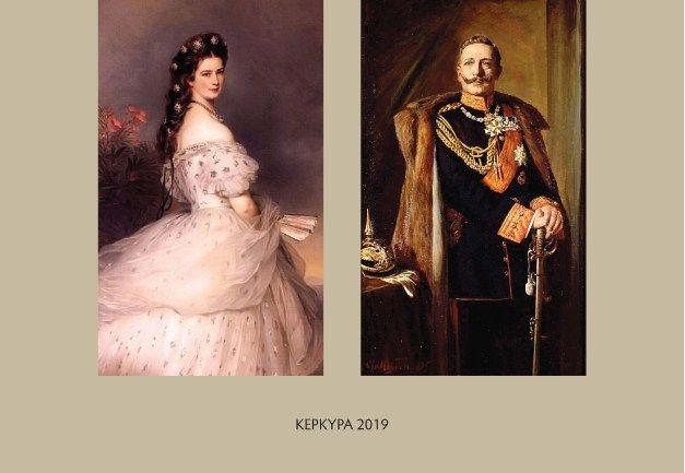Κυκλοφόρησε το βιβλίο του Λουκιανού Ζαμίτ «Οι οικοδεσπότες του Αχιλλείου - Η Αυτοκράτειρα Ελισάβετ & ο Κάιζερ Γουλιέλμος Β΄