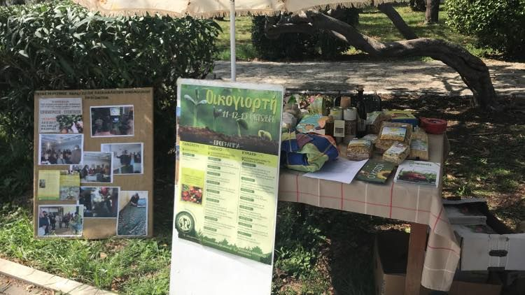 Οικογιορτή Κέρκυρας: Τριήμερο «πανόραμα» για το περιβάλλον
