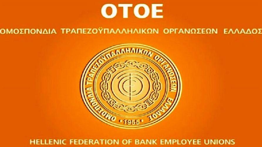 Το νέο Δ.Σ. του Παραρτήματος Κέρκυρας της ΟΤΟΕ