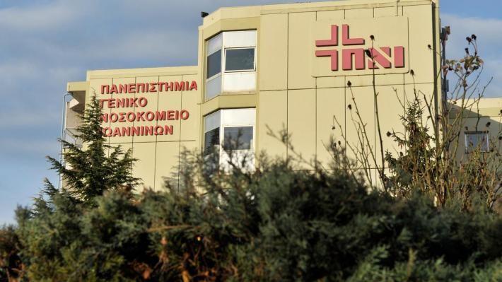 Μεγαλώνει η πίεση λόγω κρουσμάτων στο Πανεπιστημιακό Νοσοκομείο Ιωαννίνων