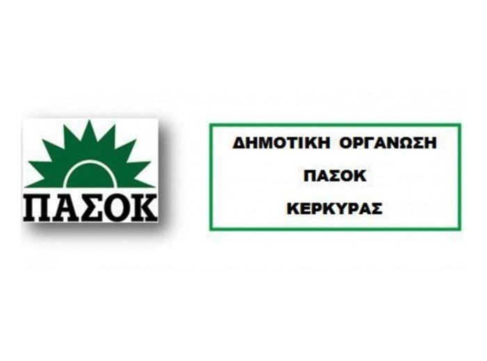 Δημοτική Οργάνωση ΠΑΣΟΚ Κέρκυρας: Ο Τσίπρας έγινε χορηγός της Δεξιάς
