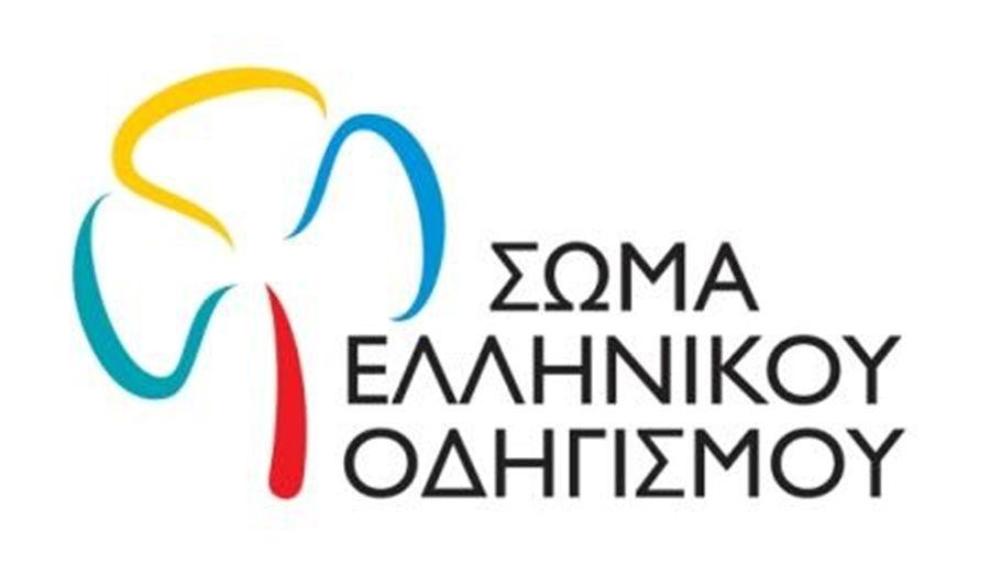 Η 36η Πανελλήνια Συνάντηση των Ομάδων Συνεργασίας του ΣΕΟ στην Κέρκυρα