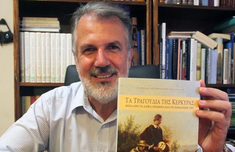 Παρουσίαση βιβλίου «Τα τραγούδια της Κέρκυρας» του Στ. Πουλημένου στο Σκριπερό
