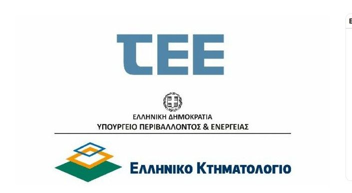 Ημερίδα για το Κτηματολόγιο από το ΤΕΕ Κέρκυρας