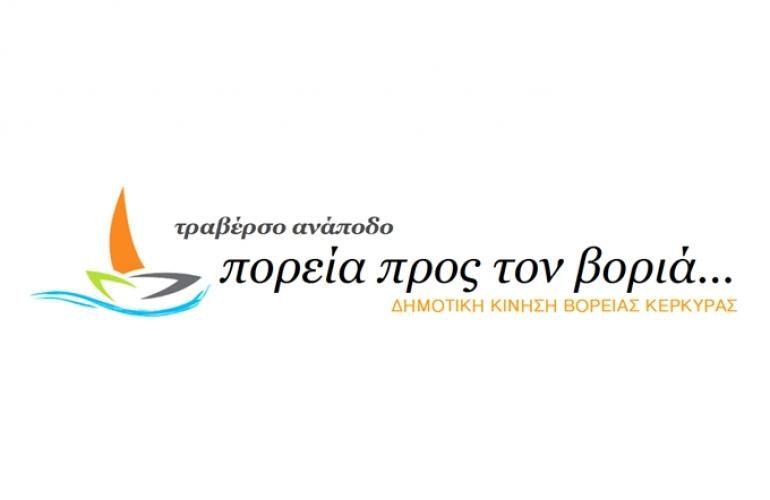 «Πορεία προς τον Βοριά»: Αιχμηρή ανακοίνωση κατά Μαχειμάρη