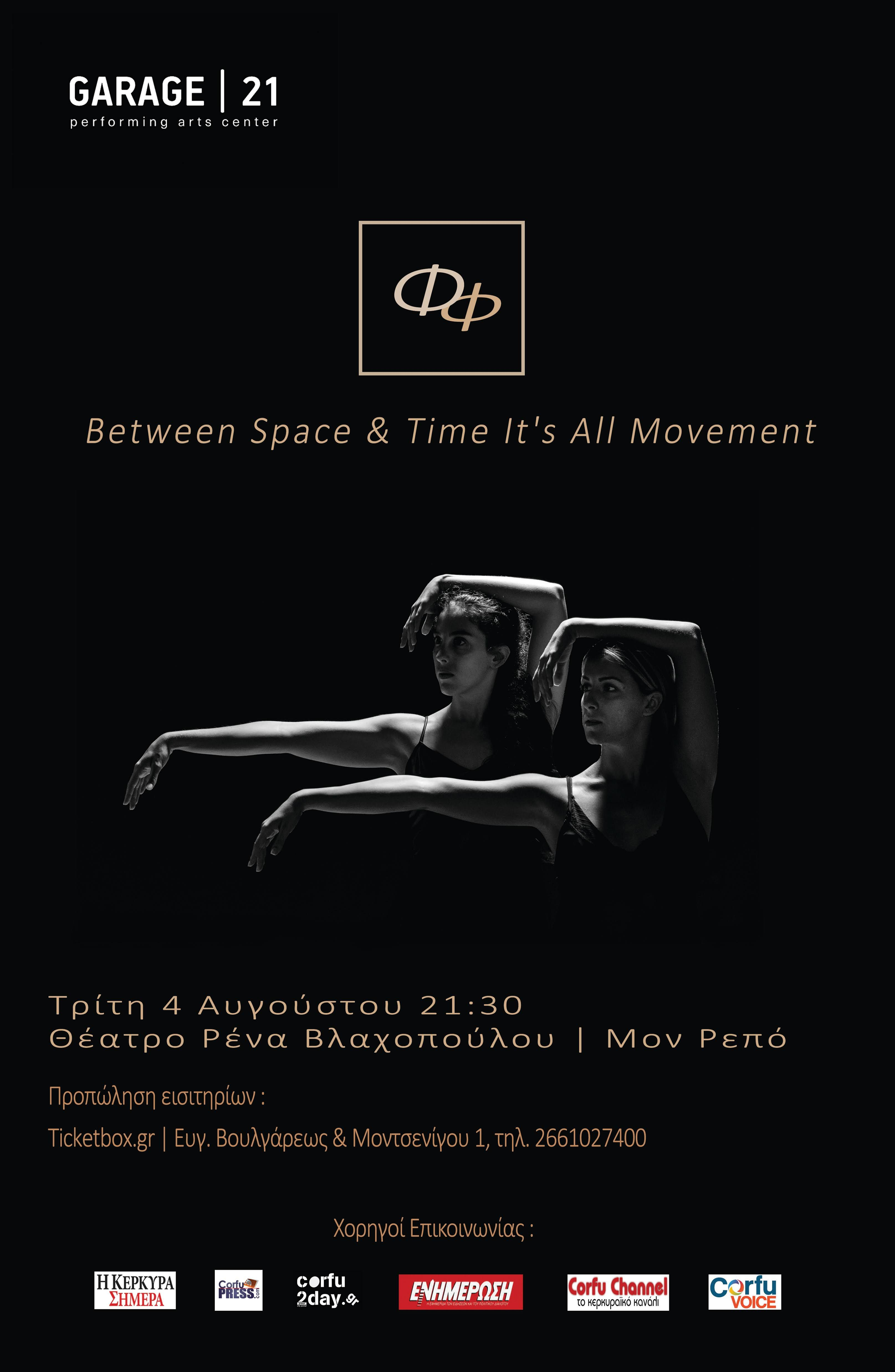 Garage 21: «Φφ – Between Space & Time it's all Movement» απόψε στο Μον Ρεπό (video)