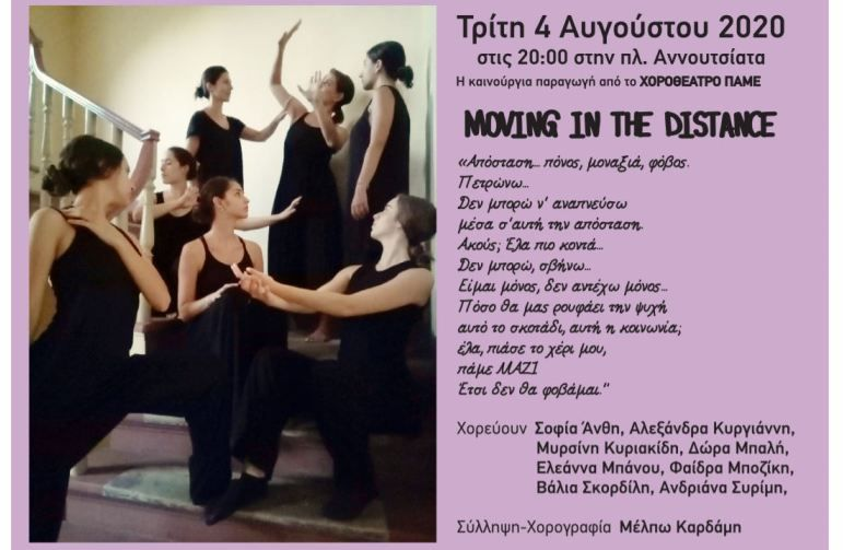«Moving the distance» από το ΠΑΜΕ στην Ανουντσιάτα