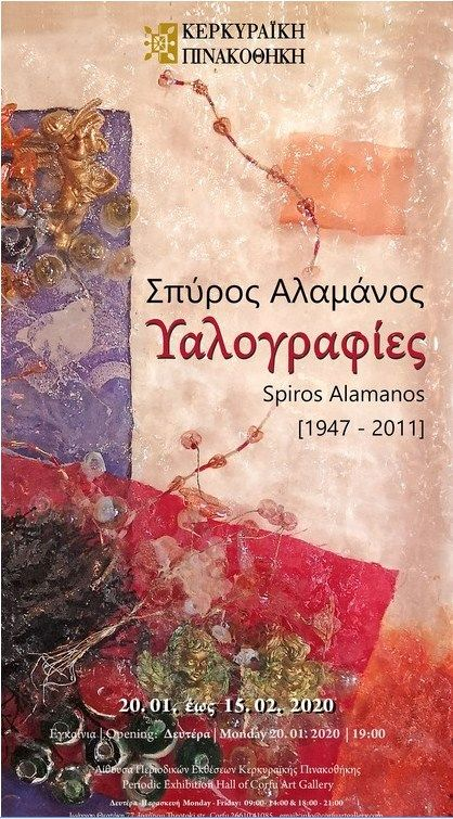 Art exhibition: ΄Stained Glass΄ by Spyros Alamanos at Corfu Art Gallery