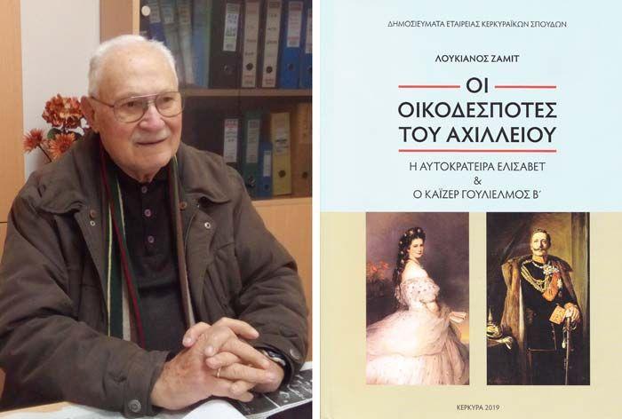 Παρουσίαση των βιβλίων του κ. Λουκιανού Ζαμίτ στην Αθήνα από την Κερκυραϊκή Ενωση Αθηνών