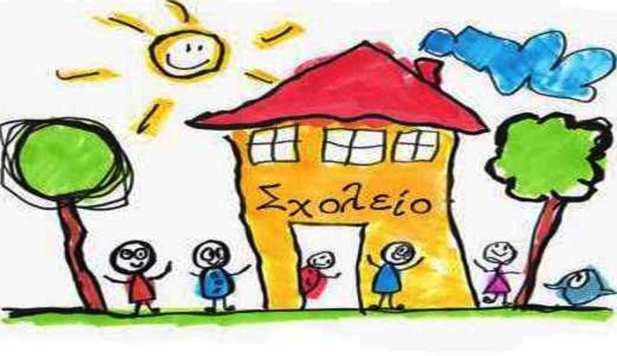 Ανοίγουν 1η Ιουνίου Δημοτικά & Παιδικοί Σταθμοί - Μαθήματα μέχρι τις 26 Ιουνίου